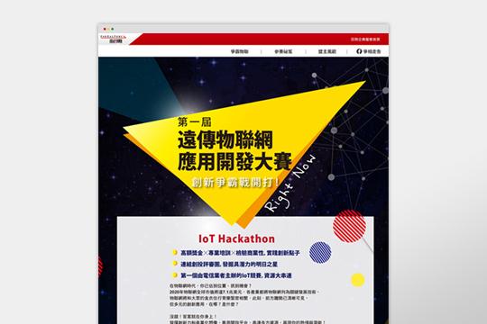 第一屆遠傳物聯網應用開發大賽