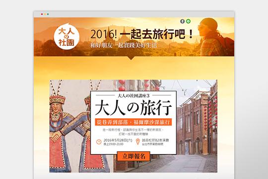 康健雜誌|大人的社團—2016!一起去旅行吧!