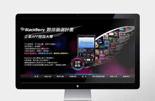BlackBerry|企業APP開發大賽