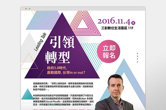 台灣科技資訊分享服務產業協會|Leading Talk—科技政變