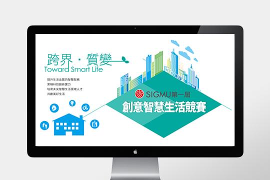 SIGMU|創意智慧生活競賽第二屆、第一屆