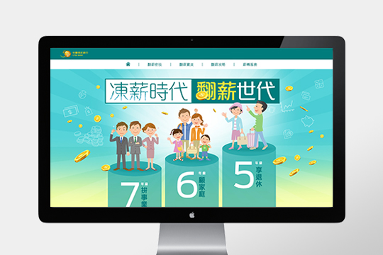 中國信託|凍薪時代.翻薪世代